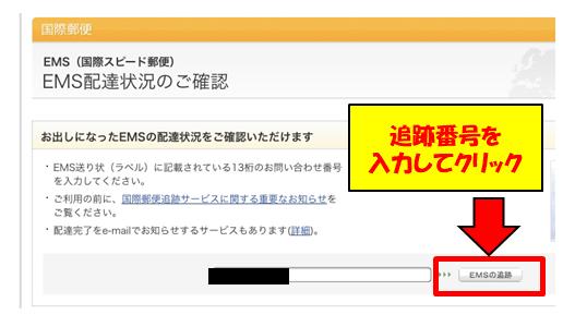 国際郵便の国内配送状況の確認方法