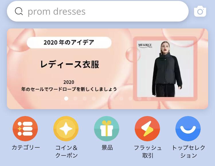 アリエクスプレスのアプリ版
