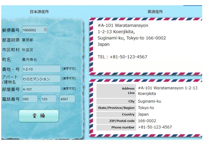 アリエクスプレスの住所登録がかんたんにできるシステム
