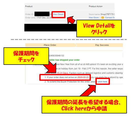 アリエクスプレスの購入者保護期間の確認方法