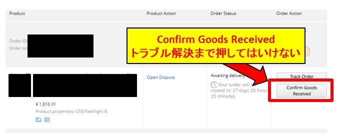confirm goods received