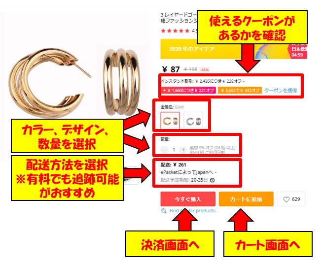 アリエクスプレスの商品ページの解説