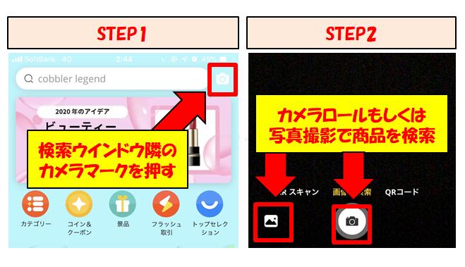 アリエクスプレスで画像検索する方法