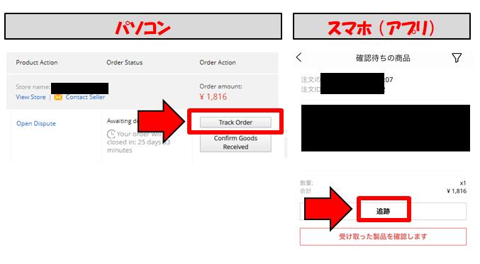 アリエクスプレスの追跡番号の確認方法