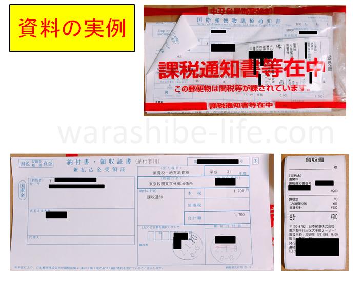 中国輸入で納税を証明する資料の画像