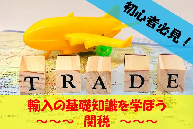 輸入の基礎知識である関税を説明した記事です