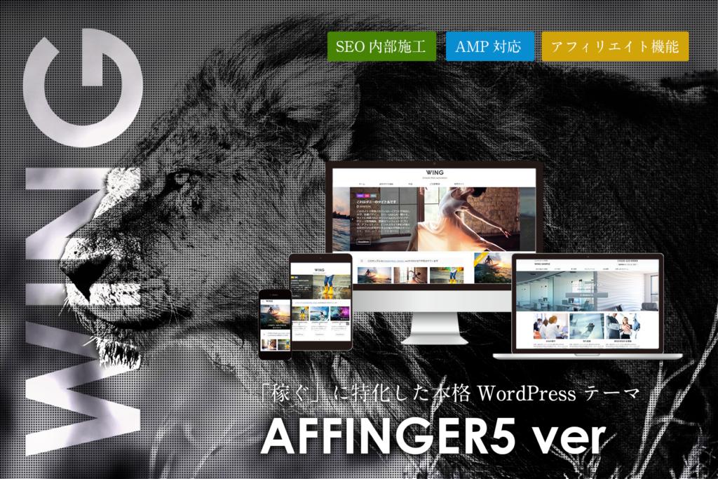 アフィンガーのバナー画像